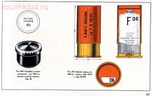 Справочник определитель снарядов - 443.jpg