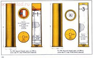Справочник определитель снарядов - 444.jpg