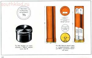 Справочник определитель снарядов - 448.jpg