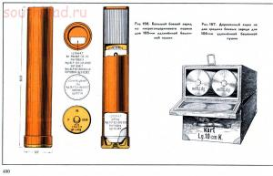 Справочник определитель снарядов - 450.jpg