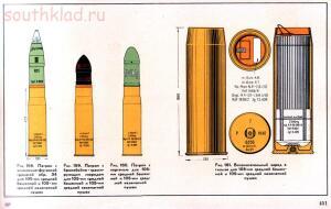 Справочник определитель снарядов - 451.jpg