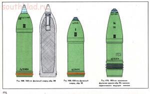 Справочник определитель снарядов - 454.jpg