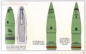 Справочник определитель снарядов - 455.jpg
