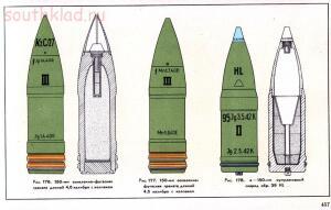 Справочник определитель снарядов - 457.jpg