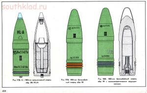 Справочник определитель снарядов - 458.jpg