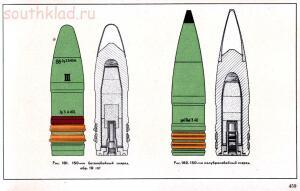 Справочник определитель снарядов - 459.jpg