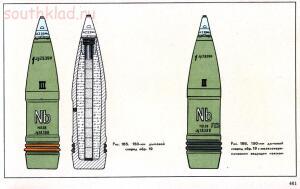 Справочник определитель снарядов - 461.jpg