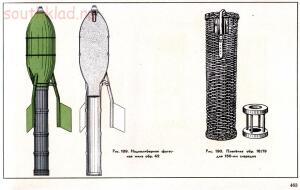 Справочник определитель снарядов - 463.jpg