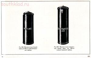 Справочник определитель снарядов - 465.jpg