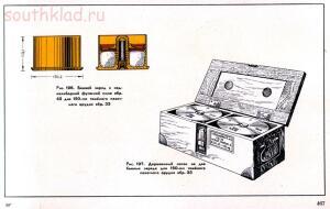 Справочник определитель снарядов - 467.jpg