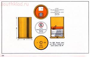 Справочник определитель снарядов - 470.jpg