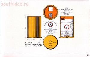 Справочник определитель снарядов - 471.jpg