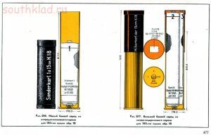 Справочник определитель снарядов - 477.jpg
