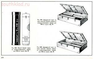 Справочник определитель снарядов - 478.jpg