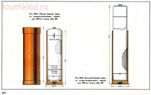 Справочник определитель снарядов - 480.jpg