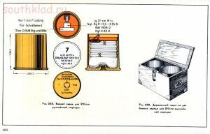 Справочник определитель снарядов - 494.jpg