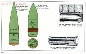 Справочник определитель снарядов - 496.jpg