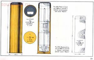 Справочник определитель снарядов - 501.jpg