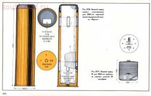 Справочник определитель снарядов - 502.jpg