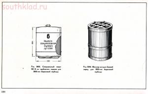 Справочник определитель снарядов - 506.jpg