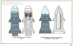 Справочник определитель снарядов - 507.jpg