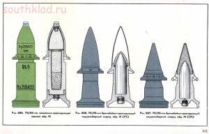 Справочник определитель снарядов - 511.jpg