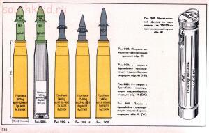Справочник определитель снарядов - 512.jpg