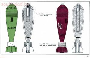 Справочник определитель снарядов - 517.jpg