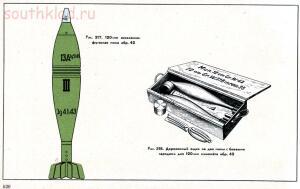 Справочник определитель снарядов - 520.jpg