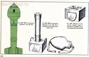 Справочник определитель снарядов - 522.jpg