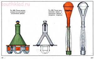Справочник определитель снарядов - 547.jpg