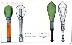 Справочник определитель снарядов - 549.jpg