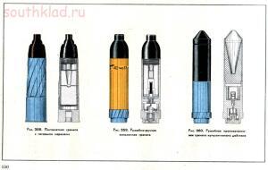 Справочник определитель снарядов - 550.jpg