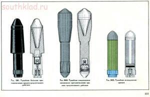 Справочник определитель снарядов - 551.jpg