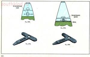 Справочник определитель снарядов - 554.jpg