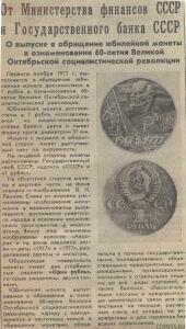 Очепятка опечатка на денежной купюре. - statia36-gazeta-sionistskiy-rubl.jpg