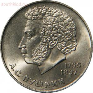 Очепятка опечатка на денежной купюре. - 1-rubl-1984-goda-pushkin.jpg