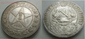 1 рубль 1921 год - 0_2191df_5e846c91_orig.jpg