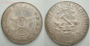 1 рубль 1921 год - 0_2191e0_6823dea7_orig.jpg