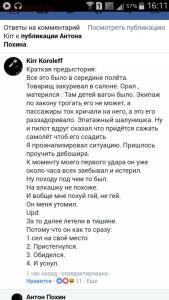 Пассажира рейса Москва – Барселона избили за оскорбление русских - 10059169.jpg