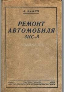 Ремонт автомобиля ЗИС-5 - 3529.750x0.jpg