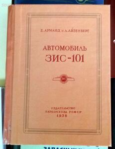 Книга и каталог деталей ЗиС-101 - b_635_1.jpg