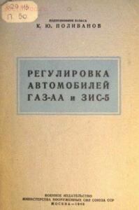 Регулировка автомобилей ГАЗ-АА и ЗИС-5 - 840aac7b1072265a4678080b79dc7949_full.jpg