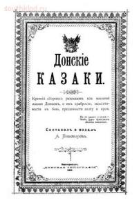 Донские Казаки, краткий сборник рассказов из военной жизни донцов - b616d994c2f01e00045d3cbbf05398c0.jpg