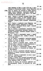 Акты, относящиеся к истории Войска Донского - 5da2492513749175fab05da4938a22ba.jpg
