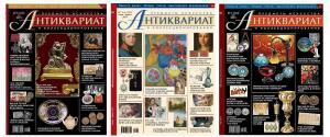 Журнал «Антиквариат, предметы искусства и коллекционирования» - screenshot_3841.jpg