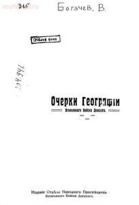 Очерки географии Всевеликого Войска Донского 1919 год - 194.jpg