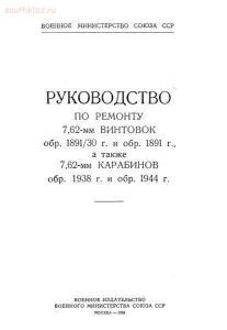 Руководство по ремонту 7,62-мм винтовок обр. 1891.30 г. а так же карабинов обр.1938 г. и обр. 1944 г. - mosin_1950.jpg
