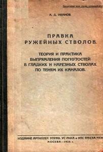 Правка ружейных стволов 1928 года - 1466511063_0005.jpg
