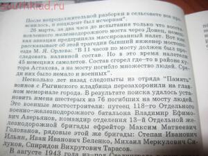 Каменск-шахтинский неизвестная война  - ВОВ. Мост.JPG